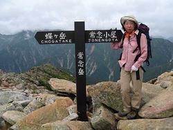 あぎ登山ツアー(常念岳・蝶ヶ岳)