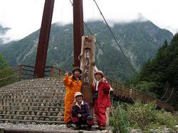あぎ登山ツアー (奥上高地)